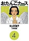 おたんこナース (4) (ビッグコミックス)