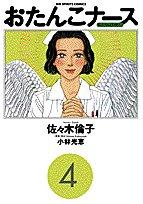 おたんこナース (4) (ビッグコミックス)の詳細を見る