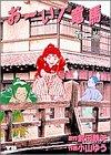 お~い!竜馬 (第2巻) (ヤングサンデーコミックス)