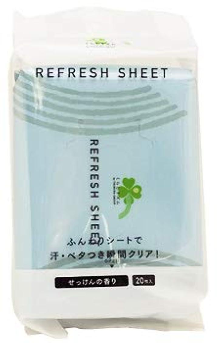 理論硫黄牛くらしリズム 汗ふきシート せっけんの香り (20枚入) ボディシート 制汗シート