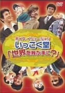 ボイス・イリュージョンいっこく堂「世界を我が手に?」 [DVD]