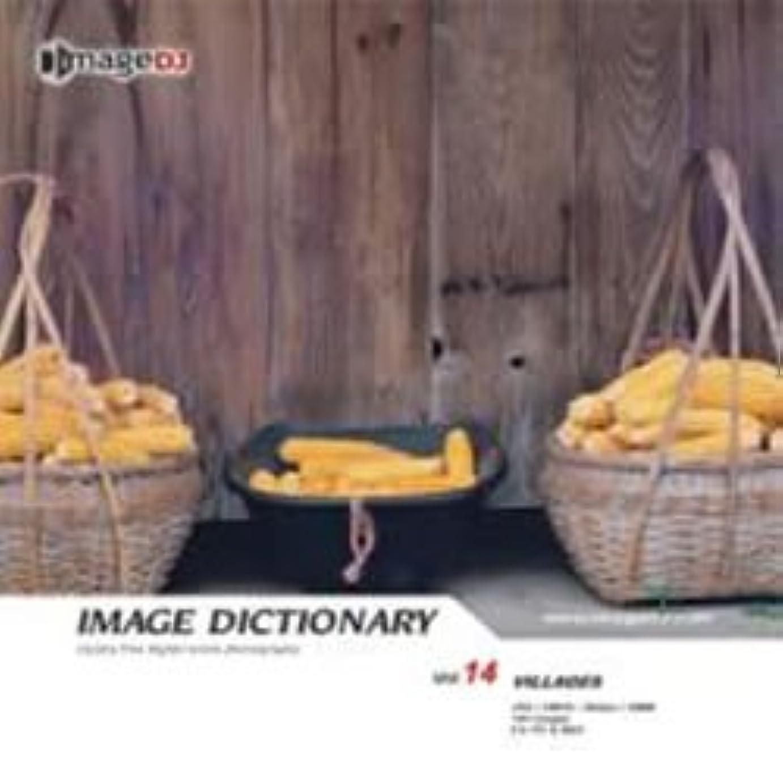 ピカリング算術失敗イメージ ディクショナリー Vol.14 村