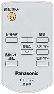 ゆうパケット対応品 パナソニック Panasonic 扇風機 リモコン FFE2810234