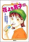 花より男子 13 (コバルト文庫)