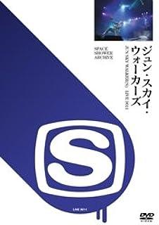 SPACE SHOWER ARCHIVE JUN SKY WALKER(S) LIVE 9011 [DVD]