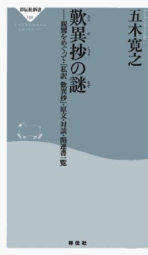 歎異抄の謎 (祥伝社新書)