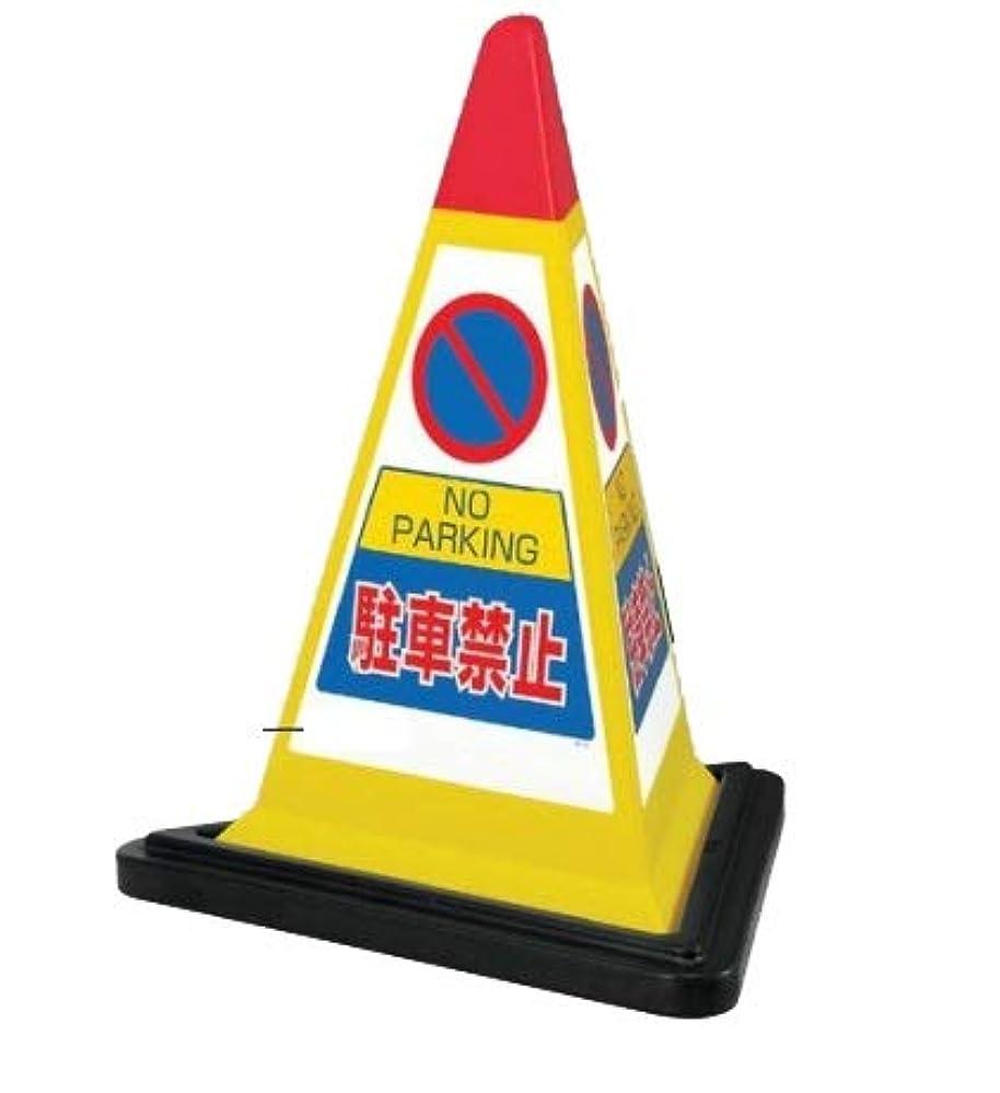 スカルク生き残ります汚れる安全?サイン8 サインピラミッド スタンド標識 駐車禁止 3面表示 本体カラー:黄色 867-751YW