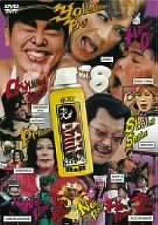 水10!ワンナイR&R Vol.8 [DVD]