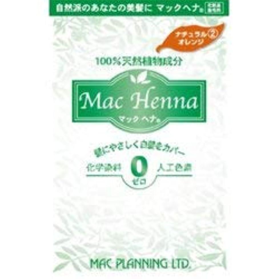 病者壁ボート【マックプランニング】マック ヘナハーバルヘアートリートメント NOR (100g) ×3個セット