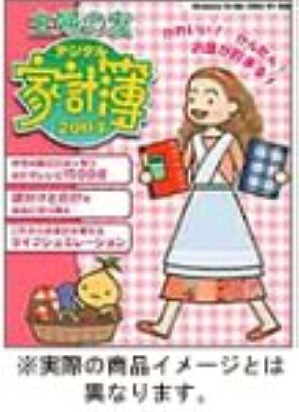 究極の幻想背の高い主婦の友 デジタル家計簿 2003