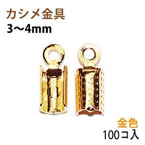 アクセサリーパーツ 金具 カシメ 紐止め 3〜4mm 金色 ゴールドカラー 100コ入りサービスパック