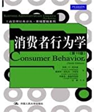 Consumer Behavior (10th Edition) (Business Administration classical Marketing Series)(Chinese Edition)