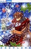 さくら前線 4―A Memory of Lovely Days (ちゅちゅコミックス)