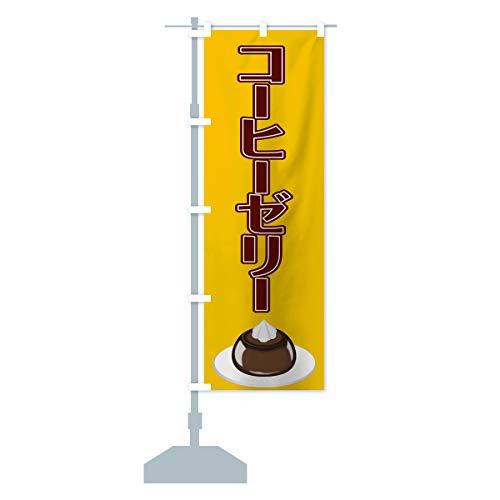 コーヒーゼリー のぼり旗 サイズ選べます(ハーフ30x90cm 左チチ)