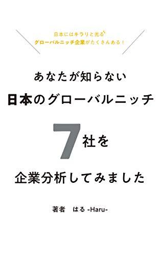 あなたが知らない日本のグローバルニッチ7社を企業分析してみました