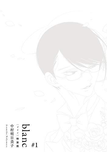 blanc #1【特装版】-Rings- (EDGE COMIX) - 中村明日美子