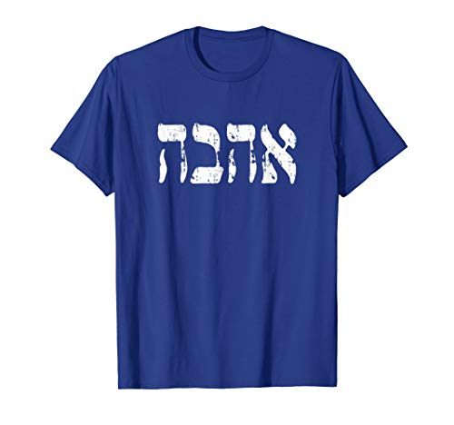Hebrew Shirt, Ahava Love in Hebrew letter, Israel Jewish