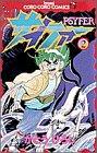 サイファー (2) (てんとう虫コミックス)