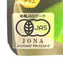 共栄製茶『森半有機宇治抹茶』