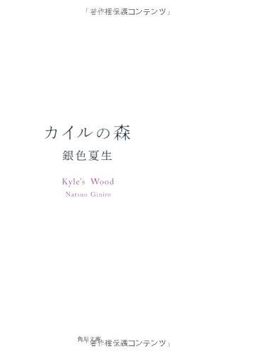 カイルの森 (角川文庫)