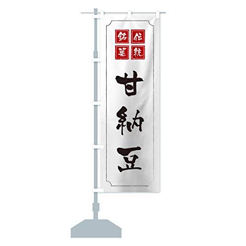甘納豆 のぼり旗 サイズ選べます(ジャンボ90x270cm 左チチ)