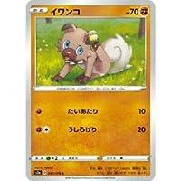 ポケモンカードゲーム S3a 040/076 イワンコ 闘 (C コモン) 強化拡張パック 伝説の鼓動