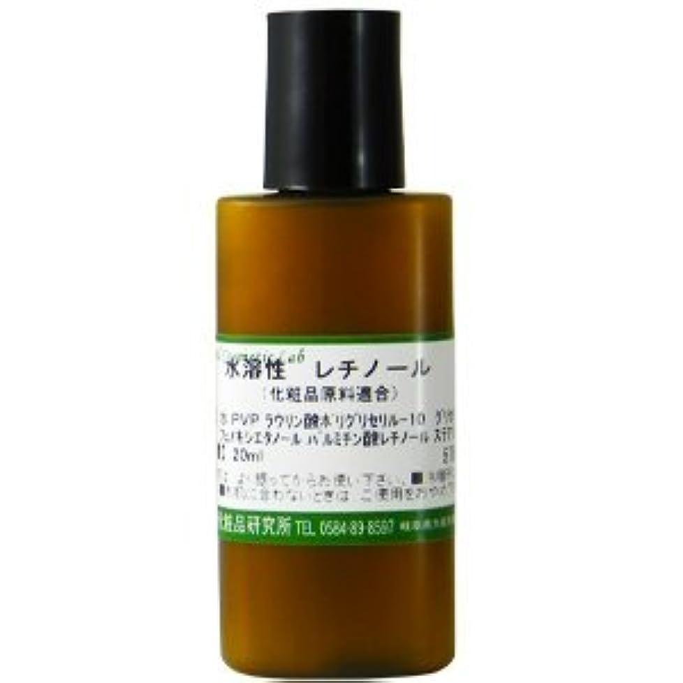 最後に弱い不変水溶性 レチノール 化粧品原料 20ml