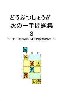 [Tiamage]のどうぶつしょうぎ次の一手問題集3 11手目A3ひよこの変化周辺