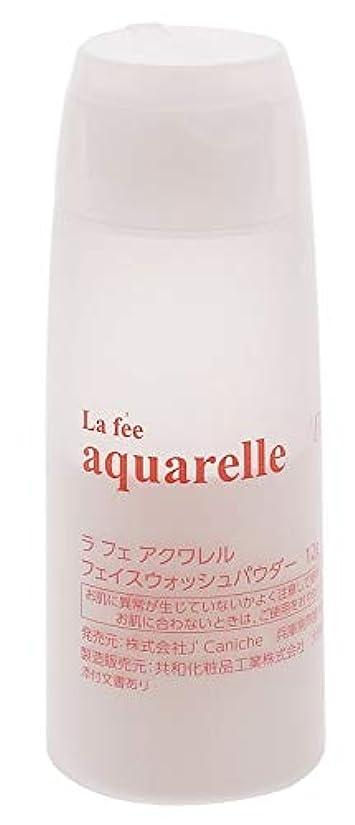 適度に竜巻割り込み【初回限定?お一人様1個のみ】【まずは1週間お試しして、つるつるの素肌をご実感ください。】 ラベンダー洗顔パウダー酵素★ アクワレル aquarelle フェイスウォッシュパウダー 12g 日本製【メール便送料無料】