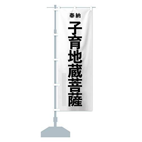 子育地蔵菩薩 のぼり旗(レギュラー60x180cm 左チチ 標準)
