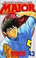 MAJOR(メジャー) (43) (少年サンデーコミックス)