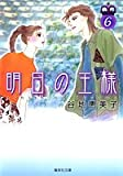 明日の王様 6 (集英社文庫(コミック版))