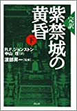 紫禁城の黄昏―完訳 (下)