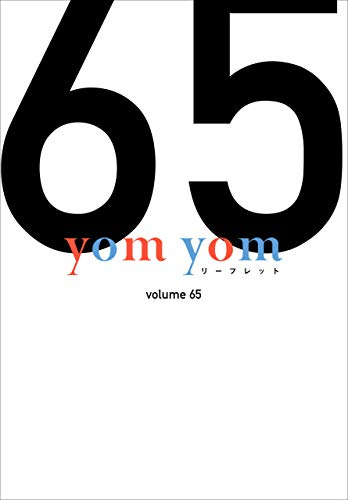 yom yomリーフレット vol.65