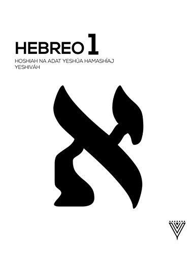 HEBREO  1  HOSHIAH NA (CURSOS DE HEBREO)