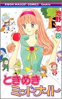 ときめきミッドナイト 5 (りぼんマスコットコミックス)