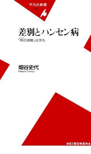 差別とハンセン病 (平凡社新書)