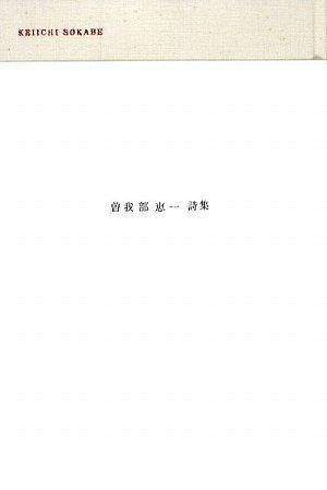 曽我部恵一詩集