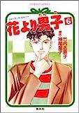 花より男子 6 (コバルト文庫)