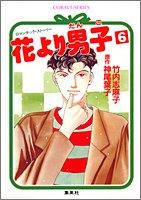 花より男子 6 (コバルト文庫)の詳細を見る