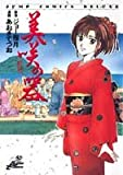 美咲の器―それからの緋が走る (巻1) (ジャンプ・コミックスデラックス)