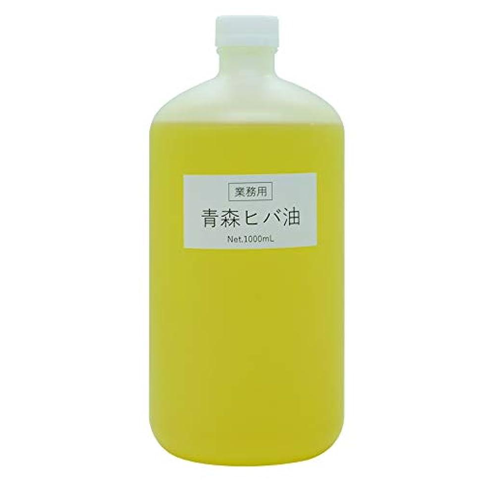 酒ヘアびん業務用 青森ひば油 1000ml ヒバオイル