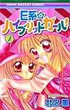E系・ハイブリッドガール! 2 (りぼんマスコットコミックス)