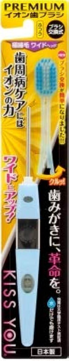 松肥満アクセサリー【まとめ買い】キスユーワイドヘッド歯ブラシ本体ふつう1本 ×3個