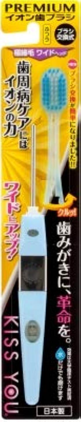 行政決定チャネル【まとめ買い】キスユーワイドヘッド歯ブラシ本体ふつう1本 ×3個