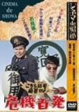 シネマ de 昭和 こちら55号応答せよ!危機百発[DVD]