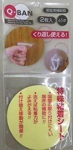 Q-BAN 吸盤用補助板 2枚入り×2セット くり返し使える