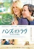 ハンズ・オブ・ラヴ 手のひらの勇気 [DVD] [レンタル落ち] image