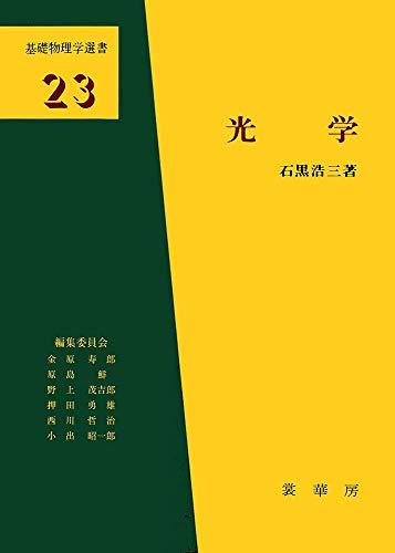 光学 (基礎物理学選書 (23))