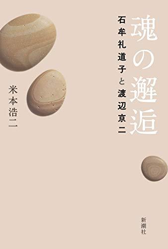 魂の邂逅: 石牟礼道子と渡辺京二